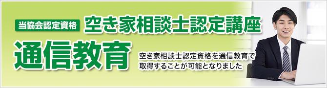 空き家相談士認定講座【通信教育】
