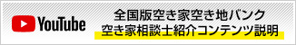 全国版空き地空き家バンク 空き家相談士紹介コンテンツ説明